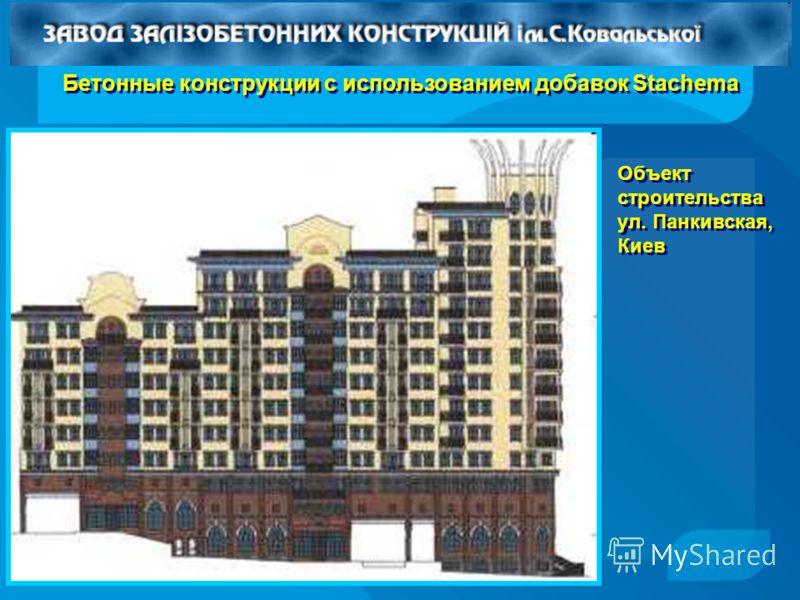 Объект строительства ул. Панкивская, Киев Бетонные конструкции с использованием добавок Stachema