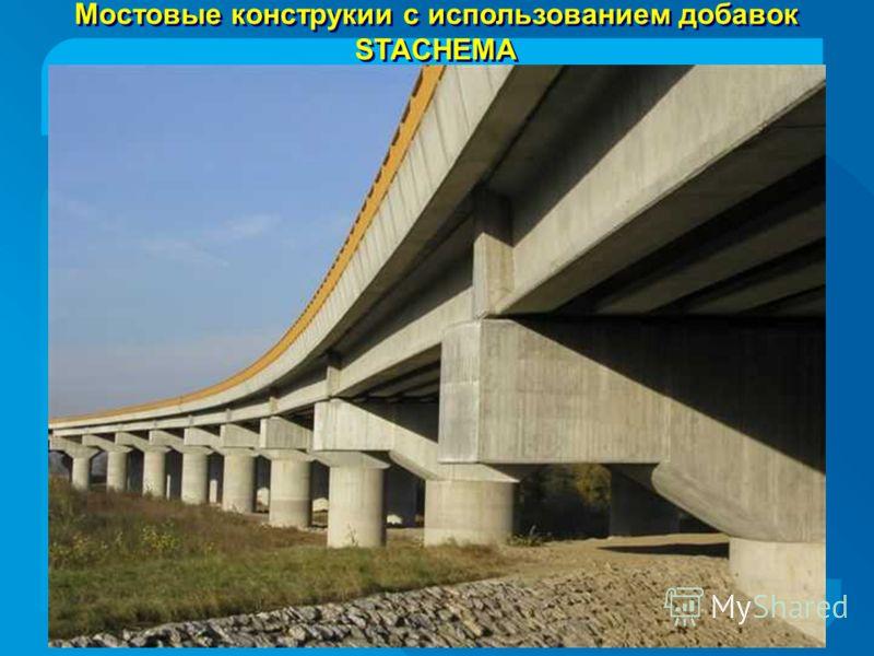 Мостовые конструкии с использованием добавок STACHEMA