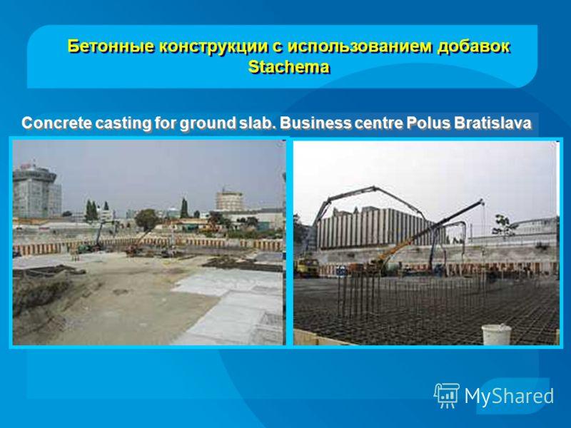 Concrete casting for ground slab. Business centre Polus Bratislava Бетонные конструкции с использованием добавок Stachema
