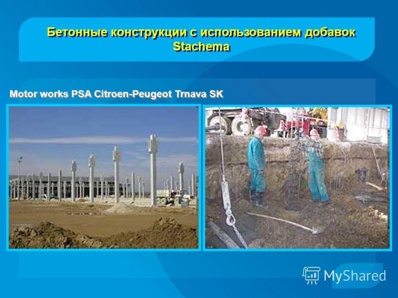 Motor works PSA Citroen-Peugeot Trnava SK Бетонные конструкции с использованием добавок Stachema