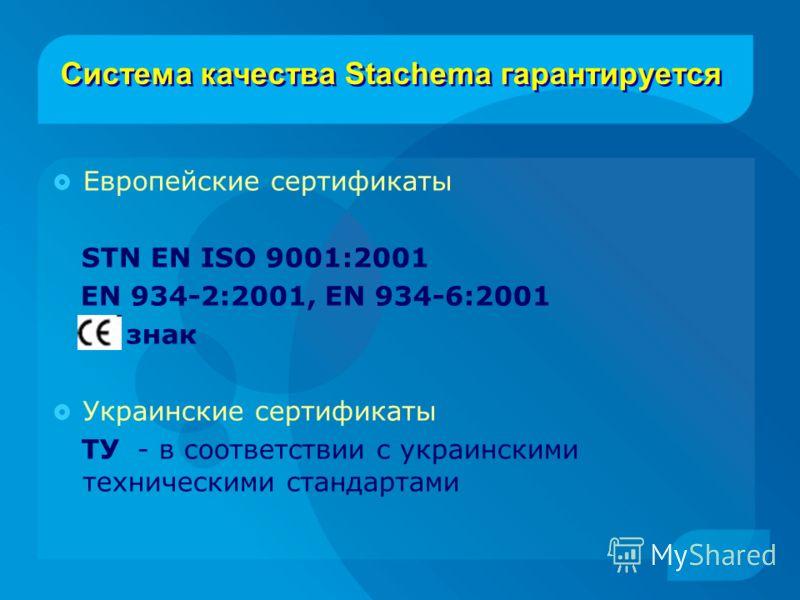 Система качества Stachema гарантируется Европейские сертификаты STN EN ISO 9001:2001 EN 934-2:2001, EN 934-6:2001 знак Украинские сертификаты ТУ - в соответствии с украинскими техническими стандартами