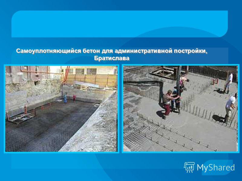 Самоуплотняющийся бетон для административной постройки, Братислава