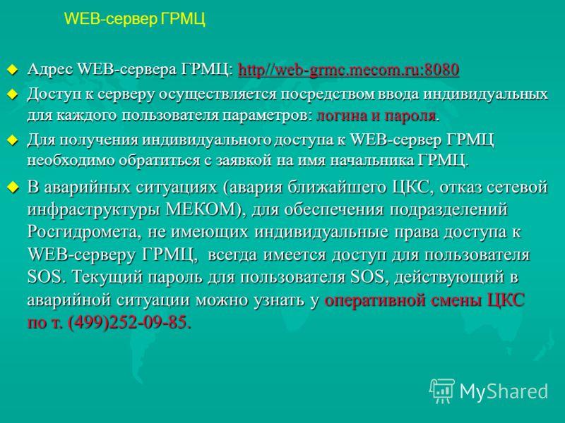 u Адрес WEB-сервера ГРМЦ: http//web-grmc.mecom.ru:8080 http//web-grmc.mecom.ru:8080http//web-grmc.mecom.ru:8080 u Доступ к серверу осуществляется посредством ввода индивидуальных для каждого пользователя параметров: логина и пароля. u Для получения и