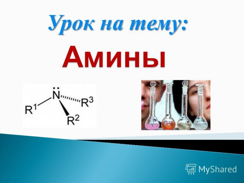 Урок на тему: