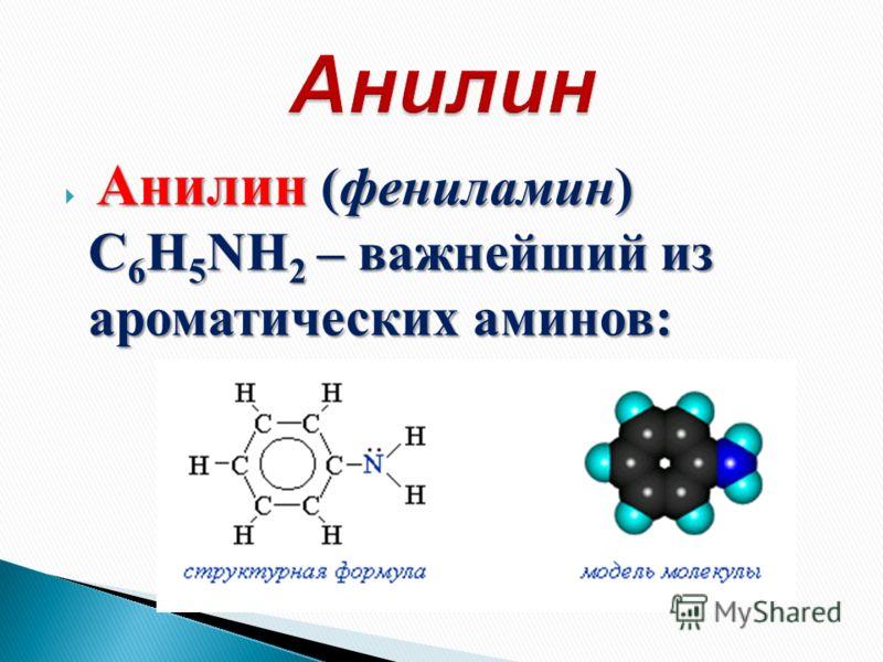 Анилин (фениламин) С 6 H 5 NH 2 – важнейший из ароматических аминов: