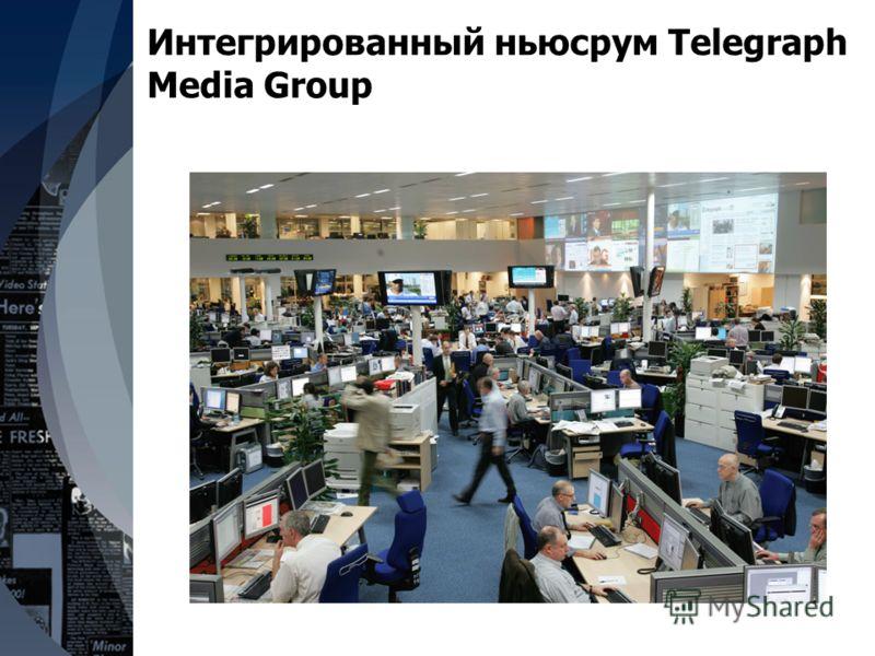 Интегрированный ньюсрум Telegraph Media Group
