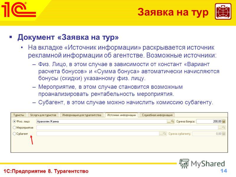 14 www.1c-menu.ru, Октябрь 2010 г. 1С:Предприятие 8. Турагентство Заявка на тур Документ «Заявка на тур» На вкладке «Источник информации» раскрывается источник рекламной информации об агентстве. Возможные источники: –Физ. Лицо, в этом случае в зависи