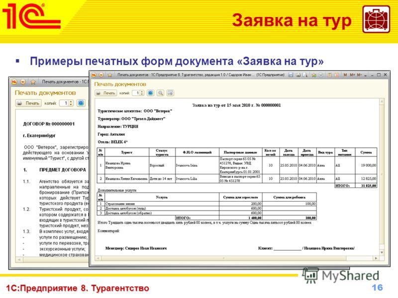 16 www.1c-menu.ru, Октябрь 2010 г. 1С:Предприятие 8. Турагентство Заявка на тур Примеры печатных форм документа «Заявка на тур»