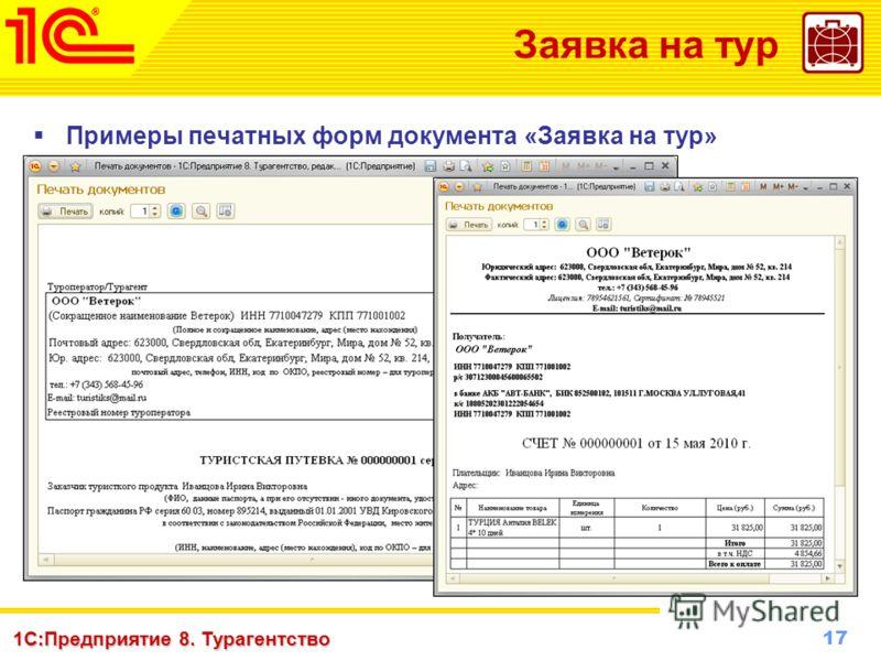 17 www.1c-menu.ru, Октябрь 2010 г. 1С:Предприятие 8. Турагентство Заявка на тур Примеры печатных форм документа «Заявка на тур»