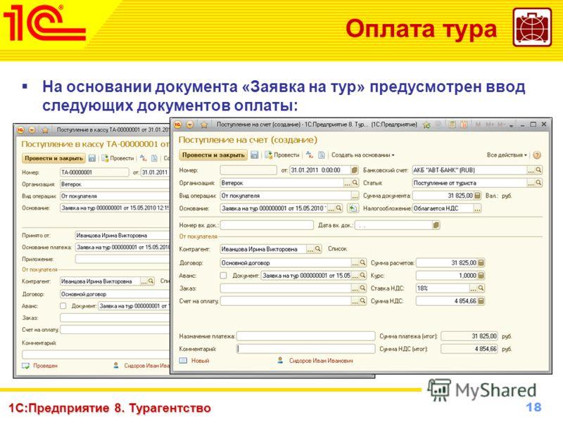 18 www.1c-menu.ru, Октябрь 2010 г. 1С:Предприятие 8. Турагентство Оплата тура На основании документа «Заявка на тур» предусмотрен ввод следующих документов оплаты: Печать кассового чека на ККМ непосредственно из документа поступления