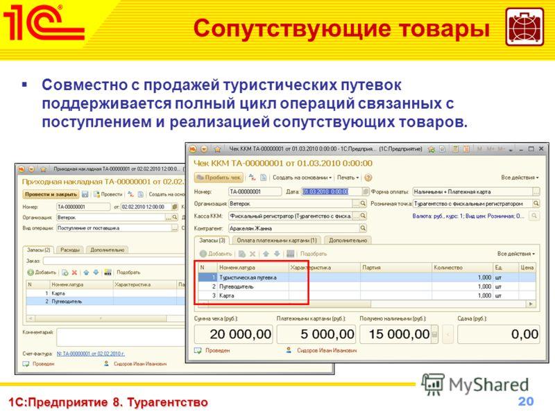 20 www.1c-menu.ru, Октябрь 2010 г. 1С:Предприятие 8. Турагентство Сопутствующие товары Совместно с продажей туристических путевок поддерживается полный цикл операций связанных с поступлением и реализацией сопутствующих товаров.