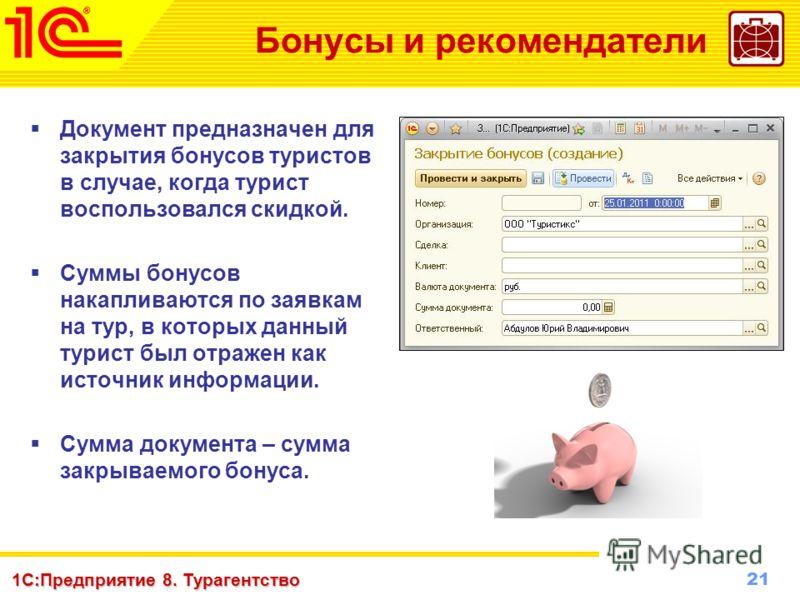 21 www.1c-menu.ru, Октябрь 2010 г. 1С:Предприятие 8. Турагентство Бонусы и рекомендатели Документ предназначен для закрытия бонусов туристов в случае, когда турист воспользовался скидкой. Суммы бонусов накапливаются по заявкам на тур, в которых данны
