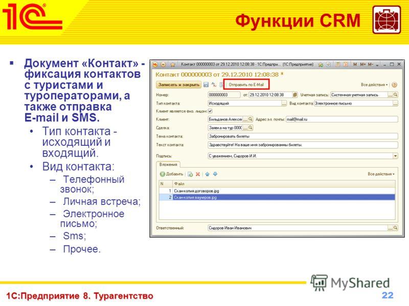 22 www.1c-menu.ru, Октябрь 2010 г. 1С:Предприятие 8. Турагентство Функции CRM Документ «Контакт» - фиксация контактов с туристами и туроператорами, а также отправка E-mail и SMS. Тип контакта - исходящий и входящий. Вид контакта: – Телефонный звонок;