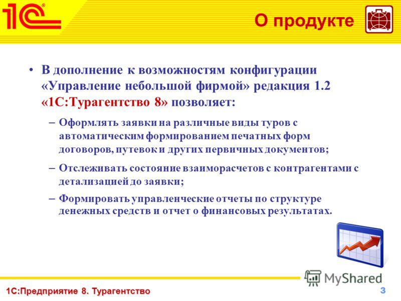 3 www.1c-menu.ru, Октябрь 2010 г. 1С:Предприятие 8. Турагентство О продукте В дополнение к возможностям конфигурации «Управление небольшой фирмой» редакция 1.2 «1С:Турагентство 8» позволяет: – Оформлять заявки на различные виды туров с автоматическим