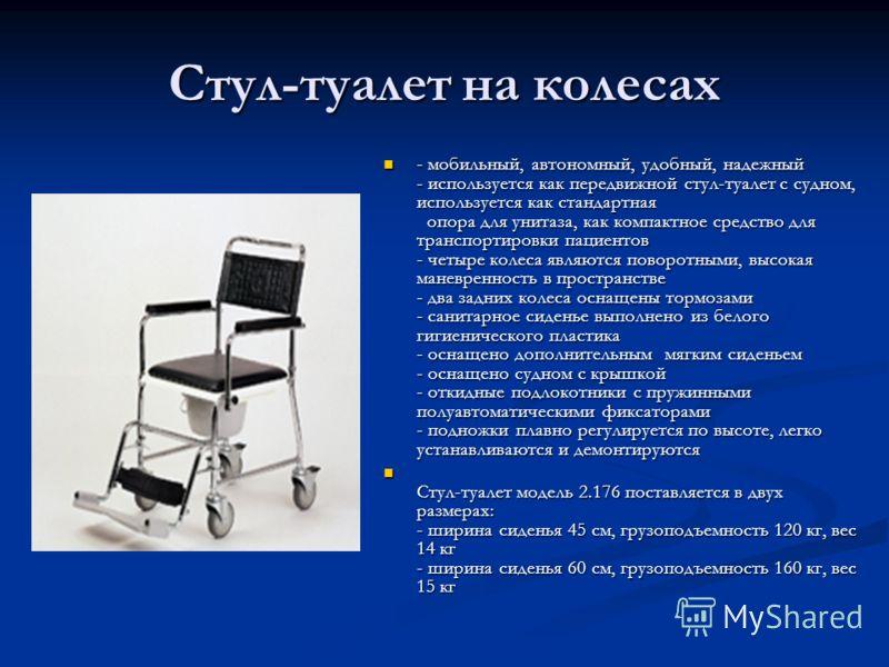 Стул-туалет на колесах - мобильный, автономный, удобный, надежный - используется как передвижной стул-туалет с судном, используется как стандартная опора для унитаза, как компактное средство для транспортировки пациентов - четыре колеса являются пово