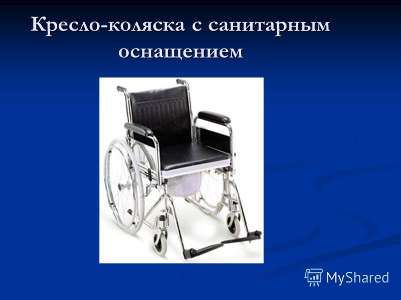 Кресло-коляска с санитарным оснащением