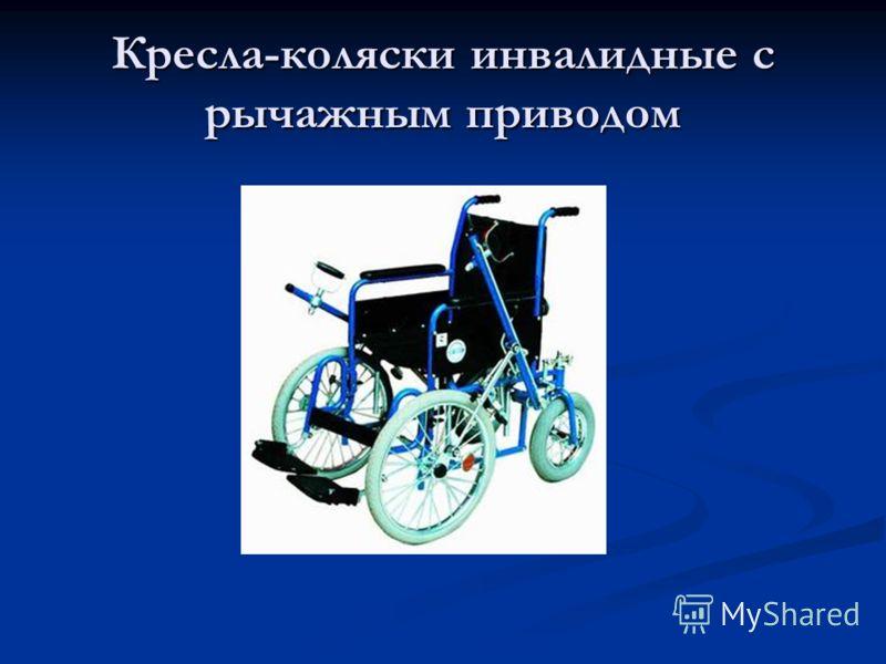 Кресла-коляски инвалидные с рычажным приводом