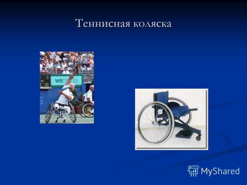Теннисная коляска