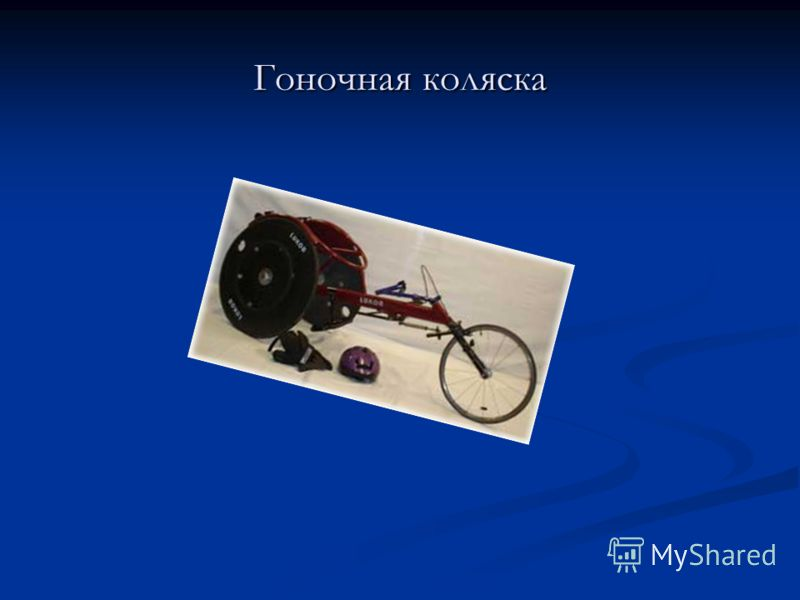 Гоночная коляска
