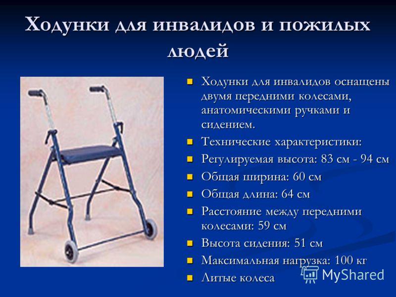 Ходунки для инвалидов и пожилых людей Ходунки для инвалидов оснащены двумя передними колесами, анатомическими ручками и сидением. Технические характеристики: Регулируемая высота: 83 см - 94 см Общая ширина: 60 см Общая длина: 64 см Расстояние между п