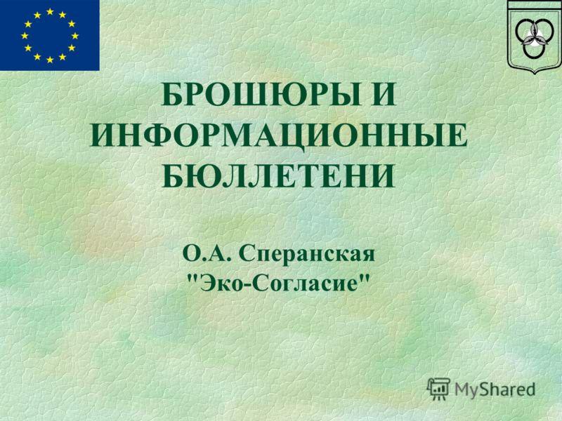 1 БРОШЮРЫ И ИНФОРМАЦИОННЫЕ БЮЛЛЕТЕНИ О.А. Сперанская Эко-Согласие