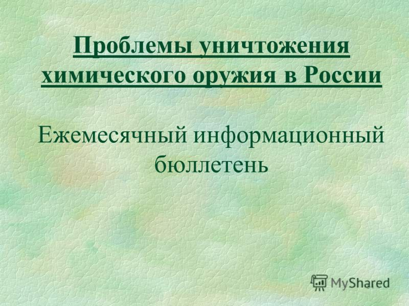 14 Проблемы уничтожения химического оружия в России Ежемесячный информационный бюллетень