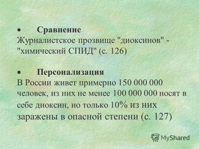 8 Сравнение Журналистское прозвище диоксинов - химический СПИД (с. 126) Персонализация В России живет примерно 150 000 000 человек, из них не менее 100 000 000 носят в себе диоксин, но только 10 % из них заражены в опасной степени (с. 127)