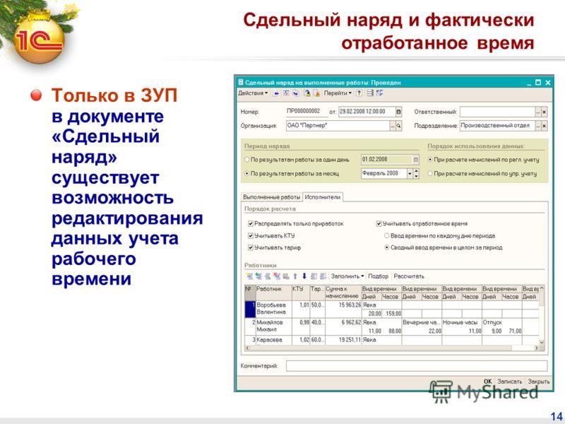14 Сдельный наряд и фактически отработанное время Только в ЗУП в документе «Сдельный наряд» существует возможность редактирования данных учета рабочего времени