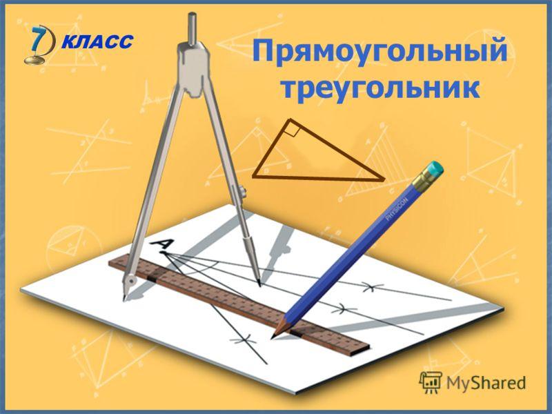 Прямоугольный треугольник КЛАСС
