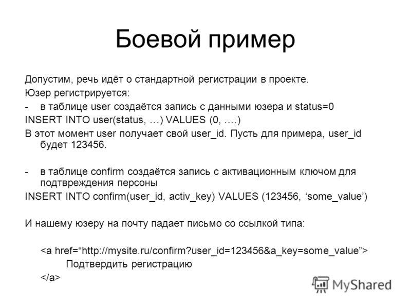 Боевой пример Допустим, речь идёт о стандартной регистрации в проекте. Юзер регистрируется: -в таблице user создаётся запись с данными юзера и status=0 INSERT INTO user(status, …) VALUES (0, ….) В этот момент user получает свой user_id. Пусть для при