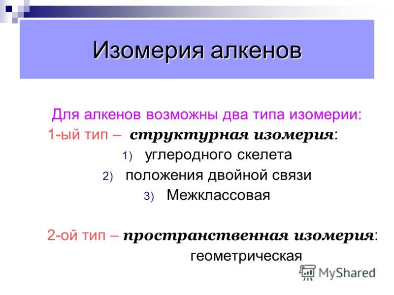 Гомологический ряд алкенов Этен Пропен Бутен Пентен Гексен Гептен C2H4C2H4 C3H6C3H6 C4H8C4H8 C 5 H 10 C 6 H 12 C 7 H 14 Общая формула С n Н 2n