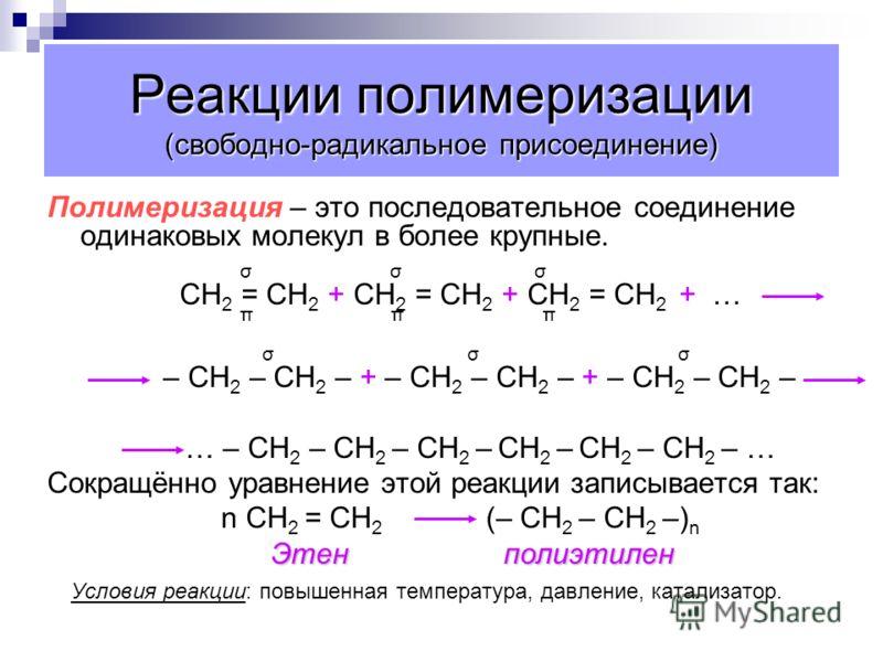 Гидрогалогенирование гомологов этилена ПравилоПравило В.В. Марковникова Правило Атом водорода присоединяется к наиболее гидрированному атому углерода при двойной связи, а атом галогена или гидроксогруппа – к наименее гидрированному.