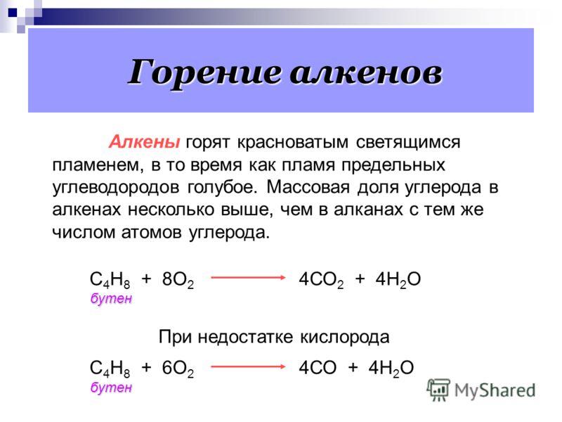 Реакции окисления 3.Каталитическое окисление. а) 2СН 2 = СН 2 + О 2 2СН 3 – CОН этен уксусный альдегид Условия реакции: катализатор – влажная смесь двух солей PdCl 2 и CuCl 2. б) 2СН 2 = СН 2 + О 2 2СН 2 СН 2 этен О оксид этилена Условия реакции: кат