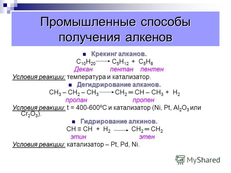 Лабораторные способы получения алкенов При получении алкенов необходимо учитывать правило А.М. Зайцева: при отщеплении галогеноводорода или воды от вторичных и третичных галогеналканов или спиртов атом водорода отщепляется от наименее гидрированного