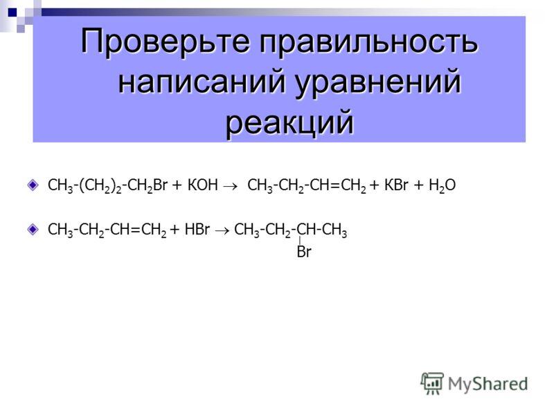 1 2 3 4 5 6 а) СН 3ССНСН 2СНСН 3 СН 3 СН 3 1 4 5 6 б) Н 3 С СН 2СН 2СН 3 2 3 С Н 2 1 в) СН 3СН 2ССН 2 3 4 5 СН 3СНСН 2СН 3 Ответы: а) 2,5-диметилгексен-2 б) цис-изомер-гексен-2 в) 3-метил-2-этилпентен-1 Назовите следующие алкены