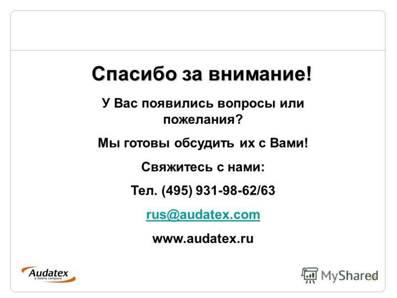 16 Спасибо за внимание! У Вас появились вопросы или пожелания? Мы готовы обсудить их с Вами! Свяжитесь с нами: Тел. (495) 931-98-62/63 rus@audatex.com www.audatex.ru