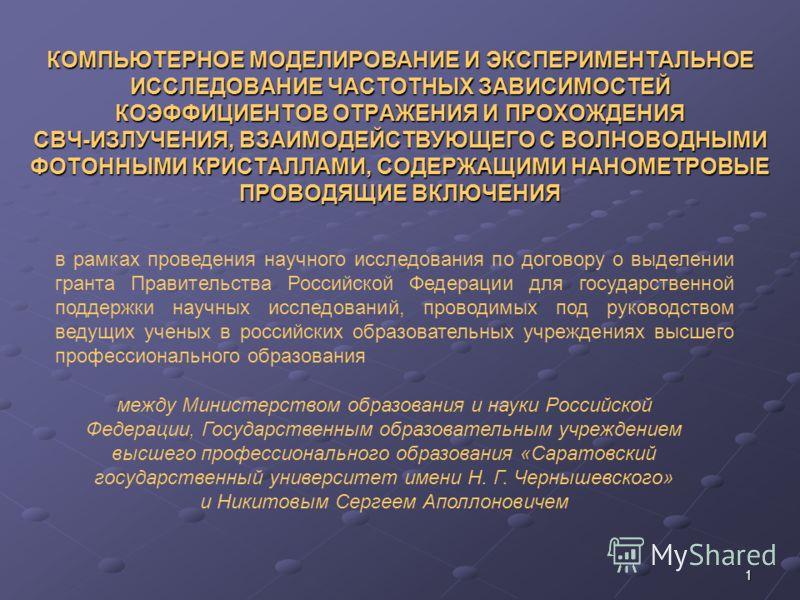 1 КОМПЬЮТЕРНОЕ МОДЕЛИРОВАНИЕ И ЭКСПЕРИМЕНТАЛЬНОЕ ИССЛЕДОВАНИЕ ЧАСТОТНЫХ ЗАВИСИМОСТЕЙ КОЭФФИЦИЕНТОВ ОТРАЖЕНИЯ И ПРОХОЖДЕНИЯ СВЧ-ИЗЛУЧЕНИЯ, ВЗАИМОДЕЙСТВУЮЩЕГО С ВОЛНОВОДНЫМИ ФОТОННЫМИ КРИСТАЛЛАМИ, СОДЕРЖАЩИМИ НАНОМЕТРОВЫЕ ПРОВОДЯЩИЕ ВКЛЮЧЕНИЯ КОМПЬЮТЕР