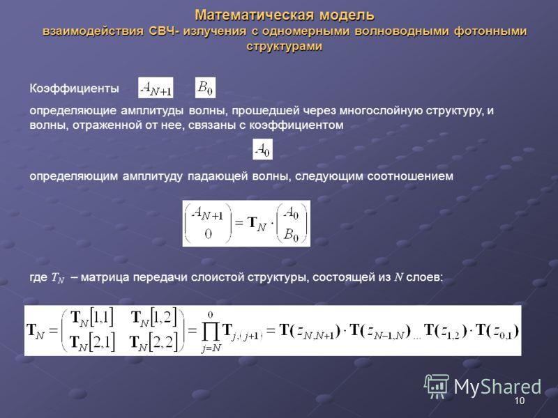 10 Математическая модель взаимодействия СВЧ- излучения с одномерными волноводными фотонными структурами Коэффициенты определяющие амплитуды волны, прошедшей через многослойную структуру, и волны, отраженной от нее, связаны с коэффициентом определяющи
