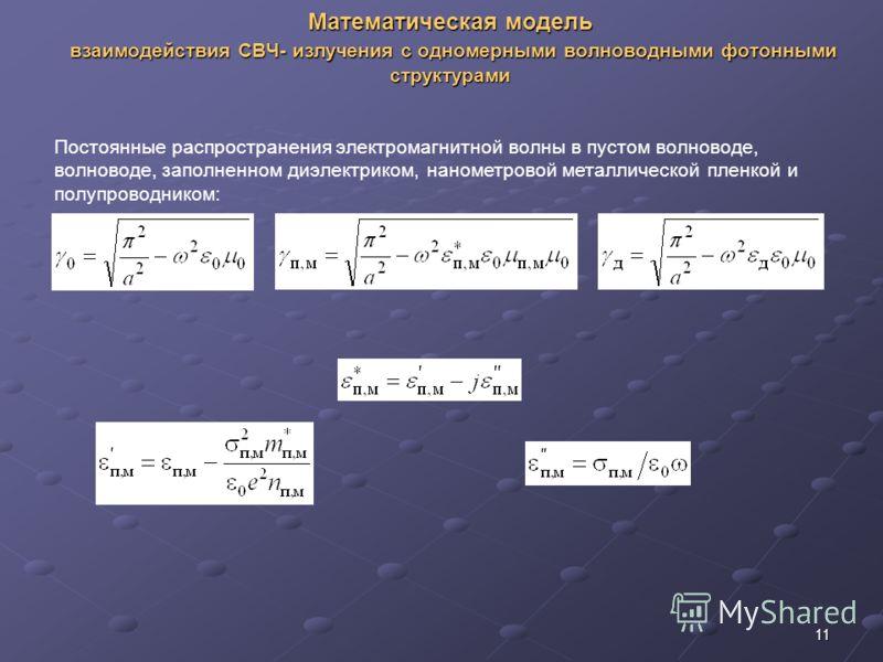 11 Математическая модель взаимодействия СВЧ- излучения с одномерными волноводными фотонными структурами Постоянные распространения электромагнитной волны в пустом волноводе, волноводе, заполненном диэлектриком, нанометровой металлической пленкой и по
