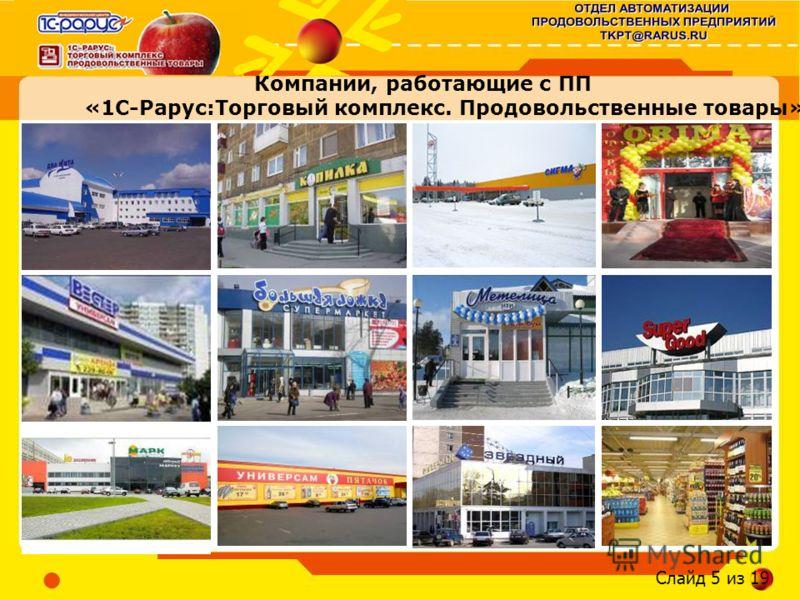 Слайд 5 из 19 Компании, работающие с ПП «1С-Рарус:Торговый комплекс. Продовольственные товары»