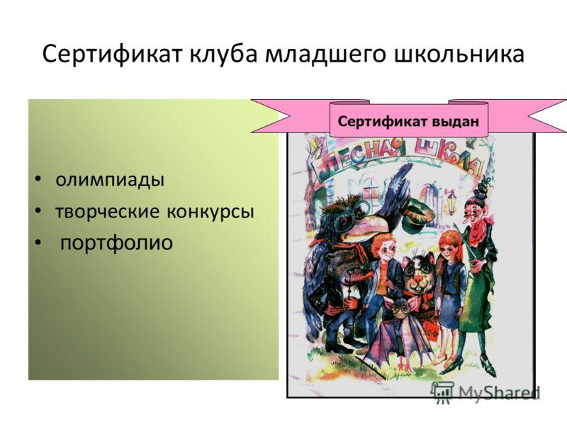 Сертификат клуба младшего школьника олимпиады творческие конкурсы портфолио Сертификат выдан