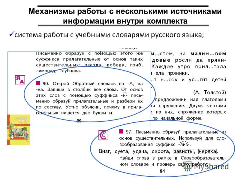 Механизмы работы с несколькими источниками информации внутри комплекта система работы с учебными словарями русского языка;