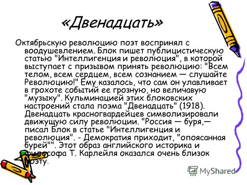 «Двенадцать» Октябрьскую революцию поэт воспринял с воодушевлением. Блок пишет публицистическую статью