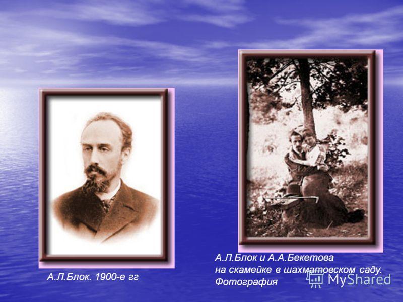 А.Л.Блок. 1900-е гг А.Л.Блок и А.А.Бекетова на скамейке в шахматовском саду. Фотография