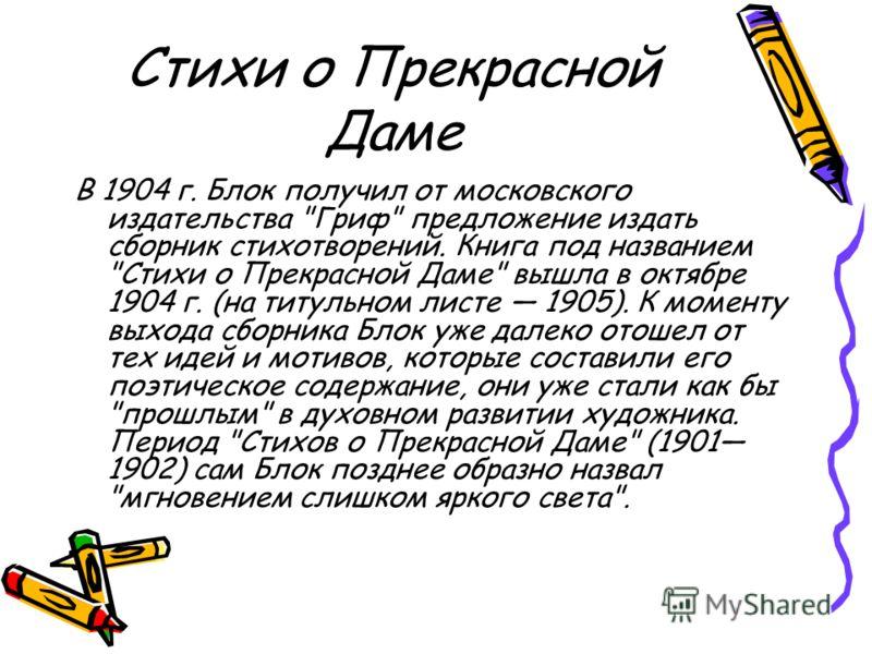 Стихи о Прекрасной Даме В 1904 г. Блок получил от московского издательства
