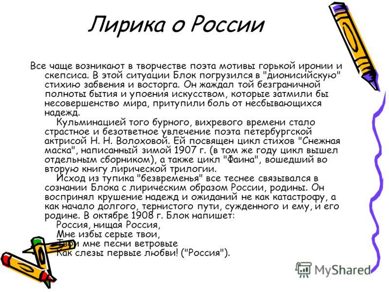 Лирика о России Все чаще возникают в творчестве поэта мотивы горькой иронии и скепсиса. В этой ситуации Блок погрузился в