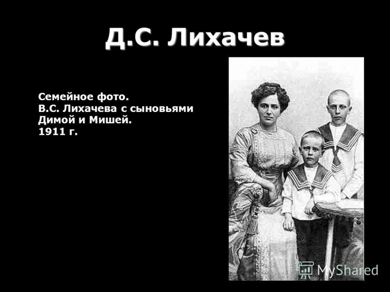 Д.С. Лихачев Семейное фото. В.С. Лихачева с сыновьями Димой и Мишей. 1911 г.
