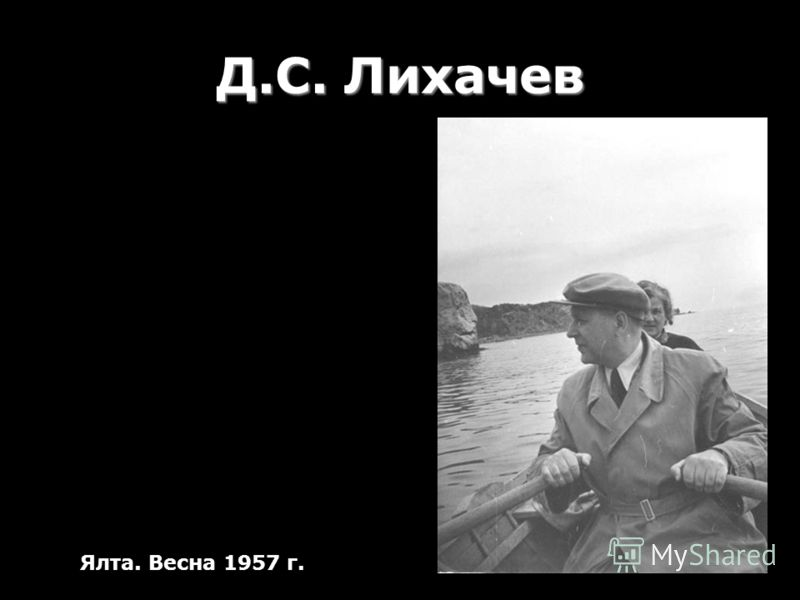 Д.С. Лихачев Ялта. Весна 1957 г.