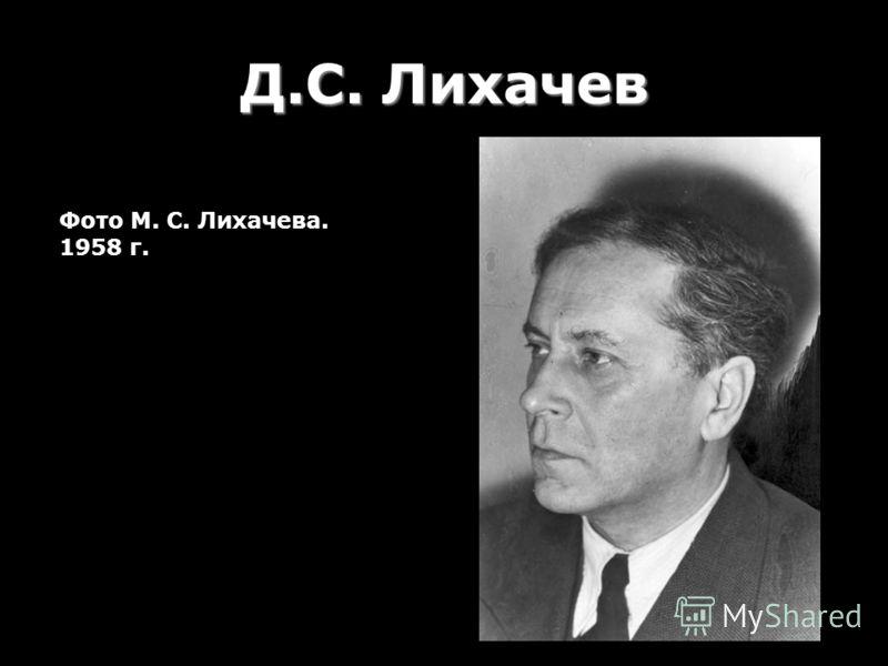 Д.С. Лихачев Фото М. С. Лихачева. 1958 г.