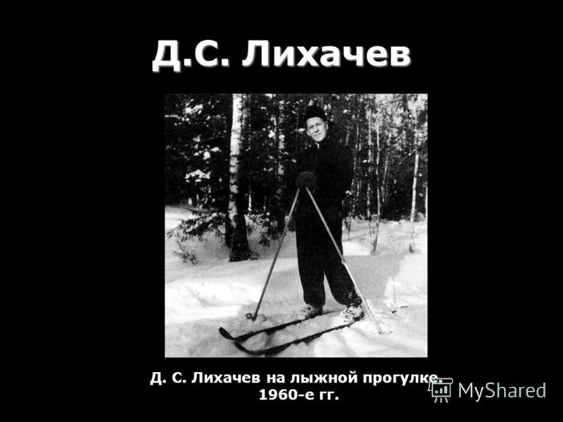 Д.С. Лихачев Д. С. Лихачев на лыжной прогулке. 1960-е гг.